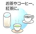 お茶やコーヒー、紅茶に。