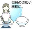 毎日の炊飯や料理に。