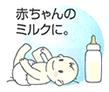 赤ちゃんのミルクに。